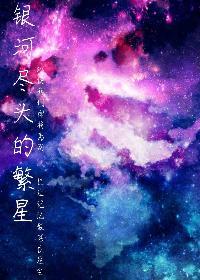 银河尽头的繁星