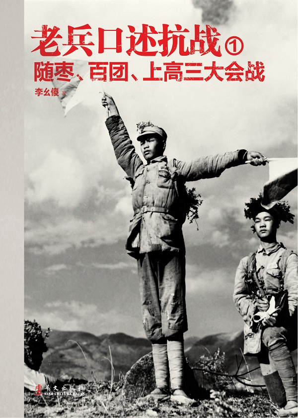 老兵口述抗战1:随枣、百团、上高三大会战