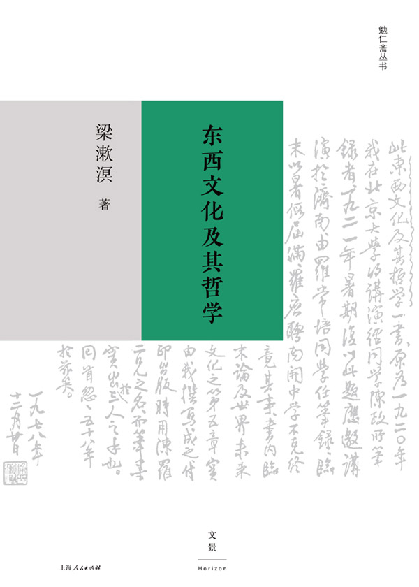 勉仁斋丛书:东西文化及其哲学