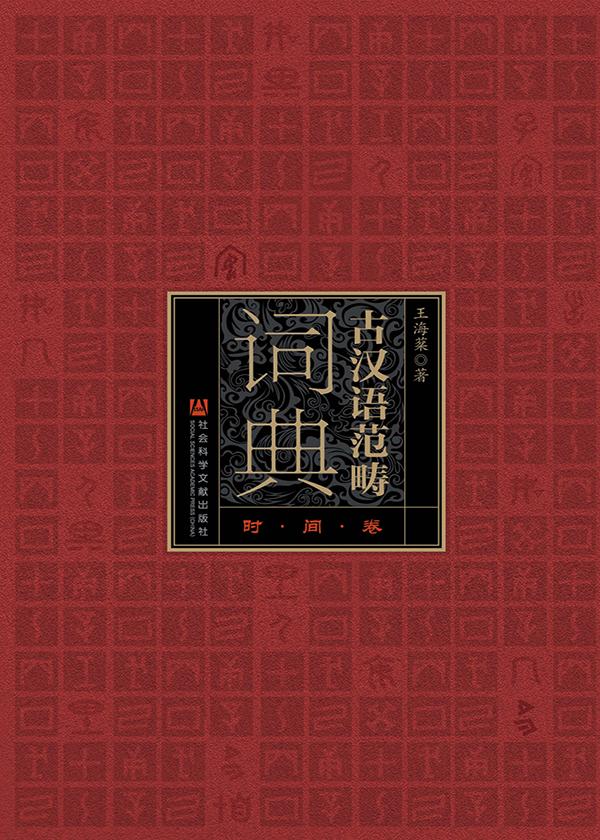 古汉语范畴词典·时间卷