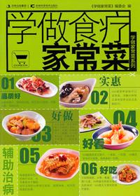 学做食疗家常菜