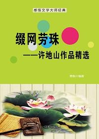 缀网劳珠:许地山作品精选