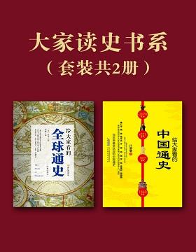 大家读史书系(套装共2册)(给大家看的中国通史+给大家看的全球通史)