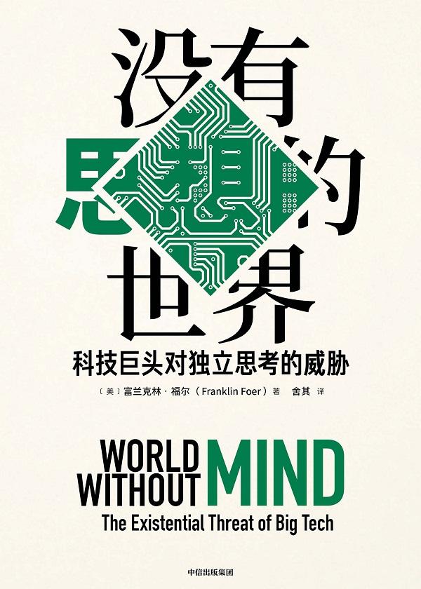 没有思想的世界:科技巨头对独立思考的威胁