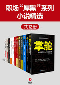 """职场""""厚黑""""系列小说精?。ü?2册)"""