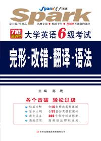 大学英语6级考试完形·改错·翻译·语法