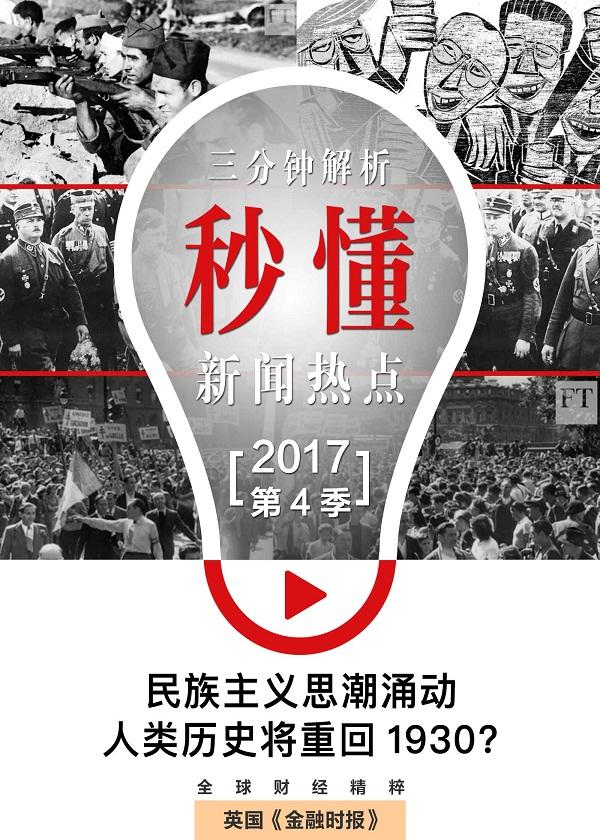 民族主义思潮涌动:人类历史将重回1930?(秒懂新闻热点·2017年第4季)