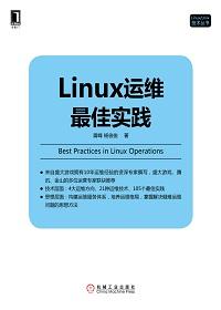 Linux运维最佳实践