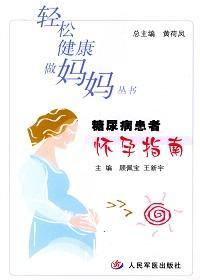 糖尿病患者怀孕指南