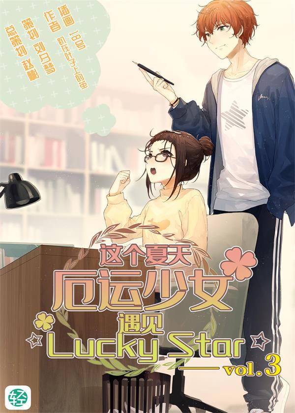 这个夏天,厄运少女遇见☆Lucky Star☆ Vol.03(轻小说系列)