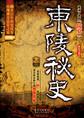 东陵秘史:谁动了我的陵墓