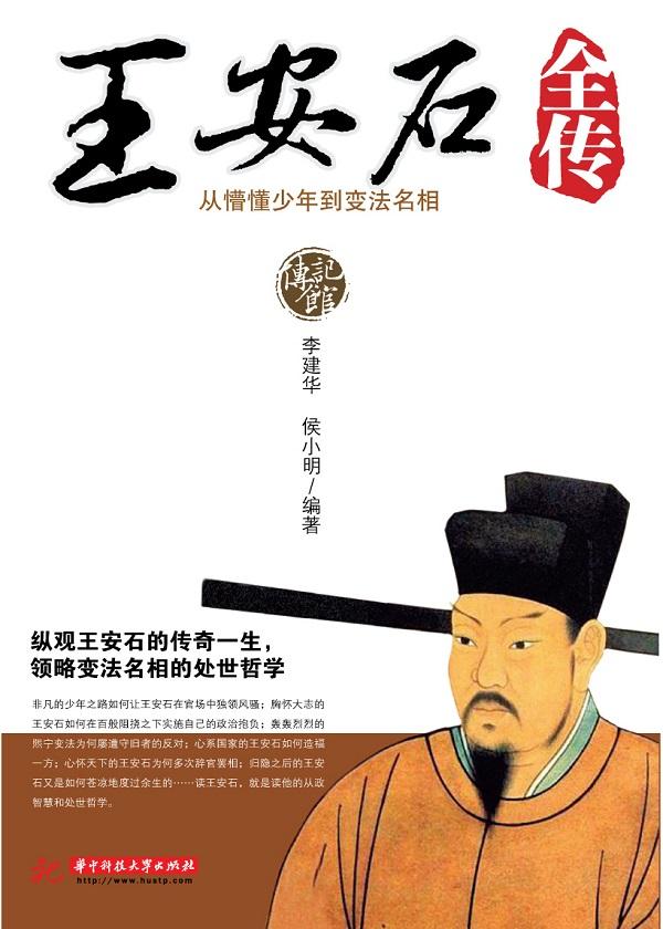 王安石全传:从懵懂少年到变法名相