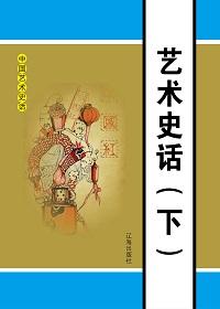 艺术史话(下册)