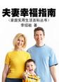 夫妻幸福指南(家庭实用生活百科丛书)