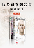 快公司系列合集:创新设计(全3册)