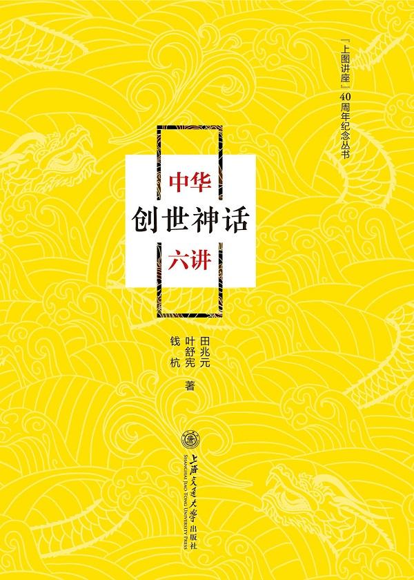 中华创世神话六讲