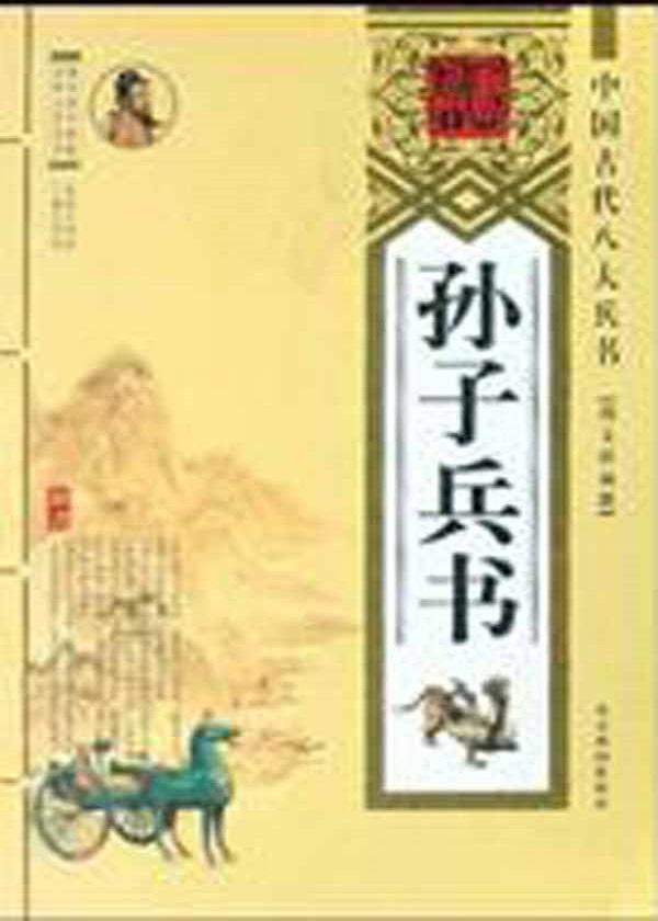 中国古代八大兵书——孙子兵书