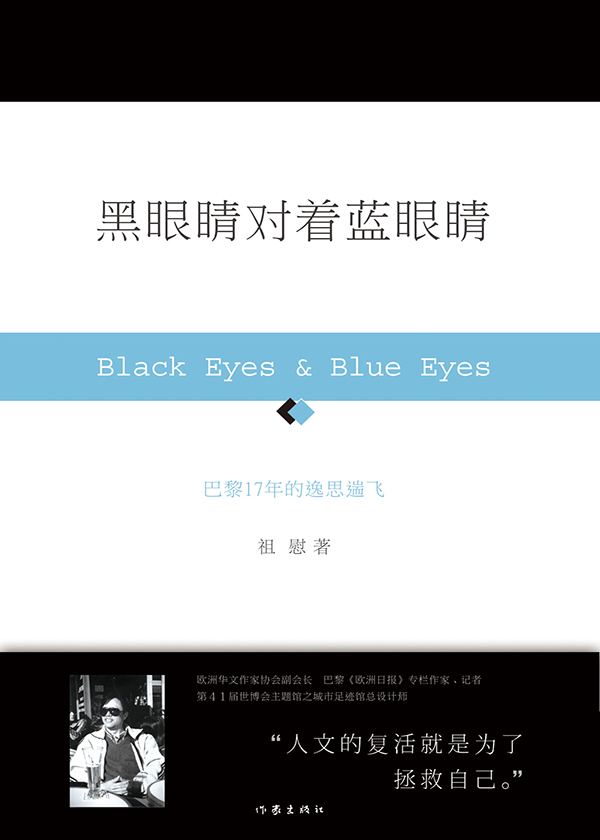 黑眼睛对着蓝眼睛