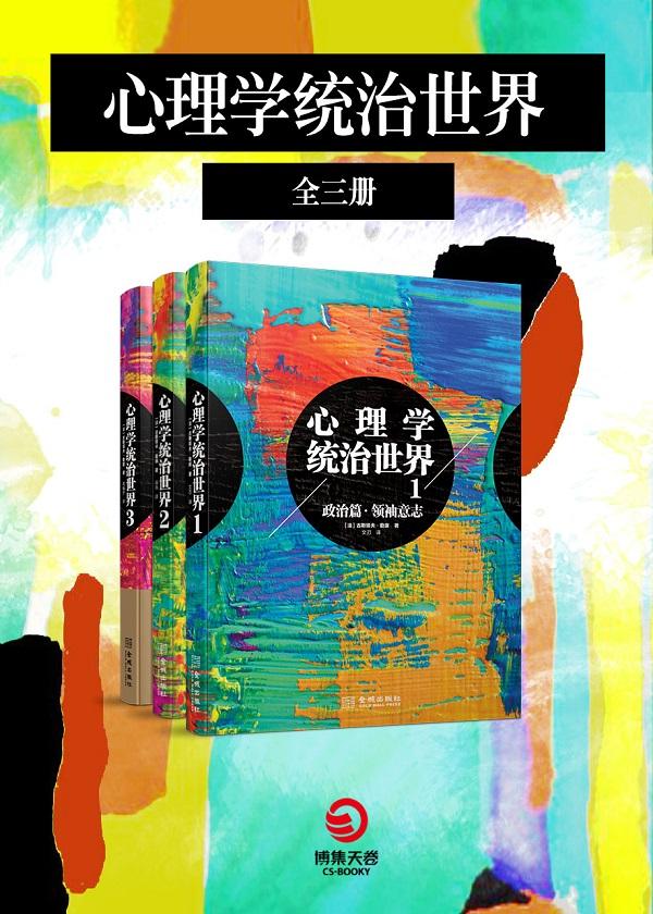 心理学统治世界(全三册)