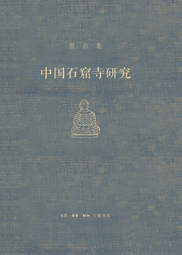 中国石窟寺研究