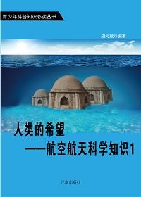 人类的希望——航空航天科学知识(上册)