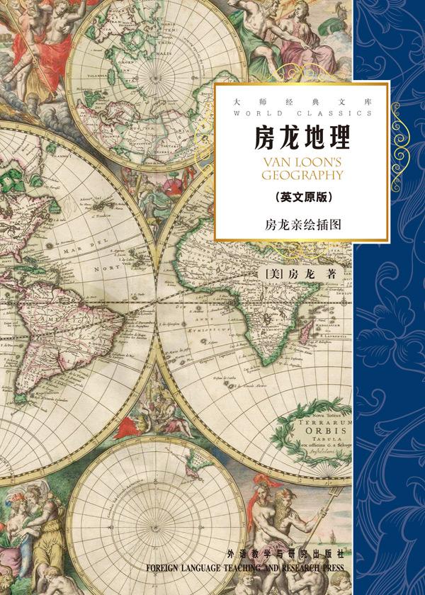 房龙地理(大师经典文库)(英文版)