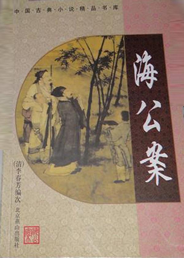 中国古典公案小说精品书库——海公案