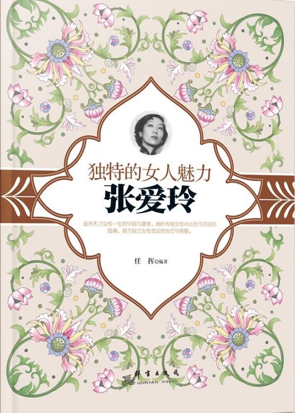 独特的女人魅力:张爱玲