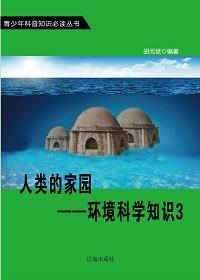 人类的家园——环境科学知识(下册)