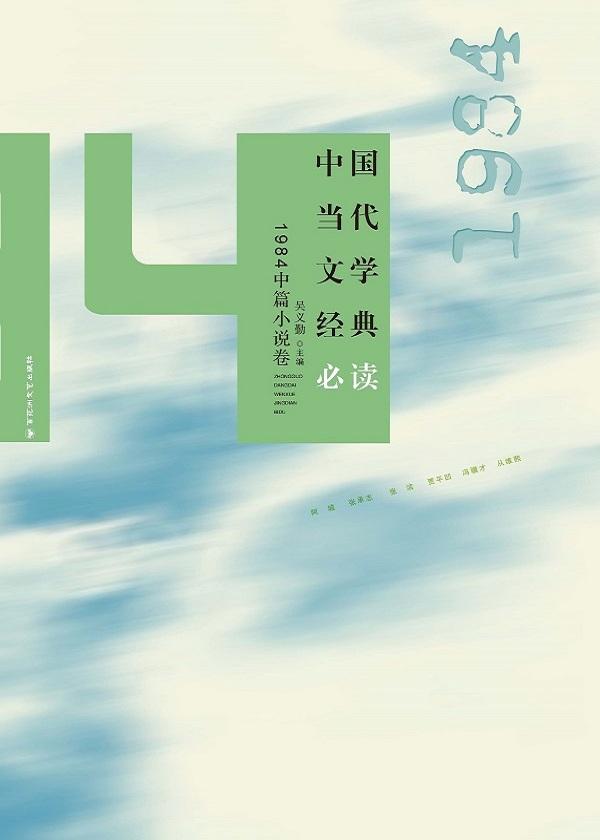 中国当代文学经典必读·1984中篇小说卷