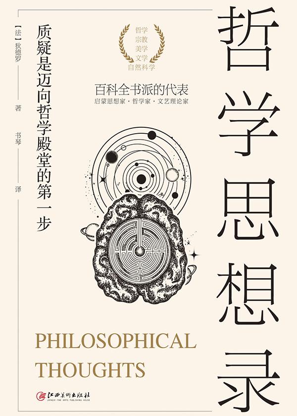 哲学思想录