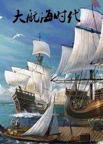 大航海时代.