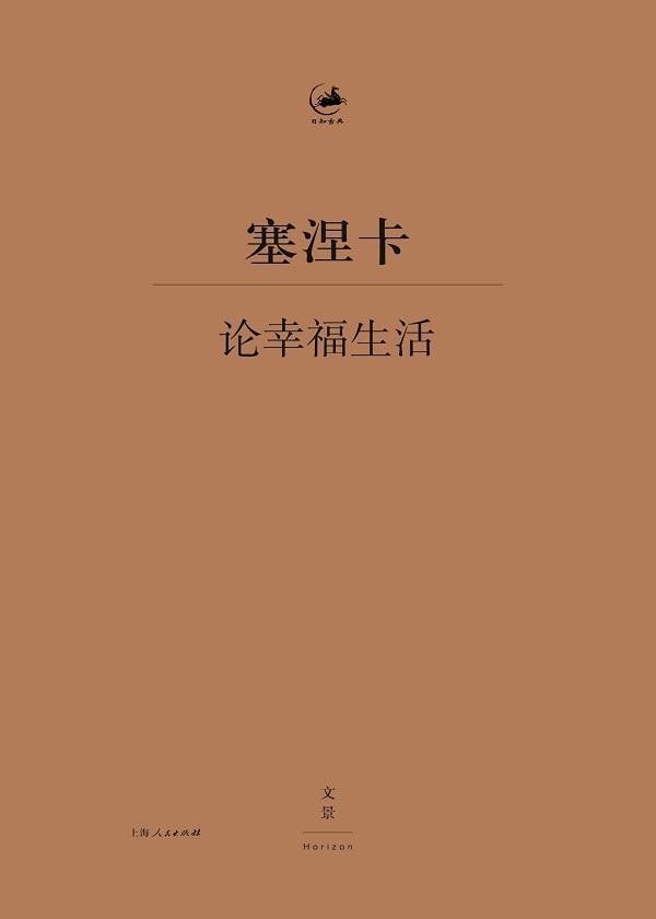 日知古典:论幸福生活