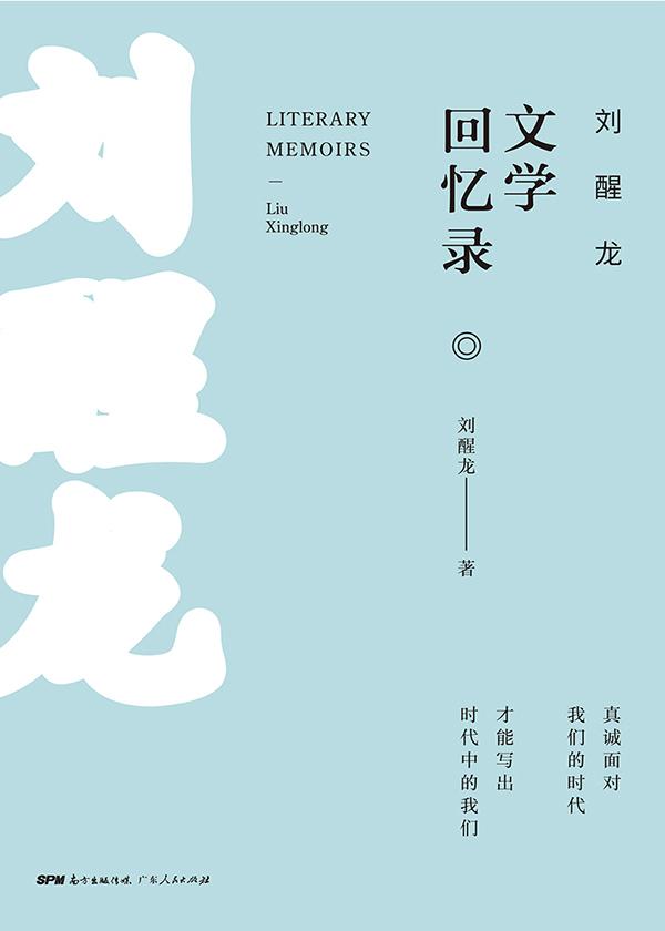 刘醒龙文学回忆录