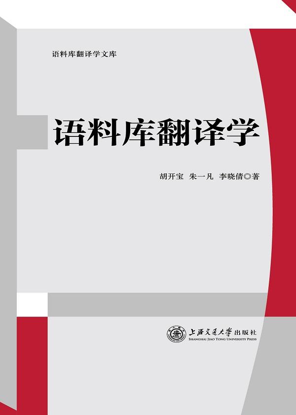 语料库翻译学
