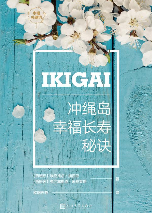 冲绳岛幸福长寿秘诀