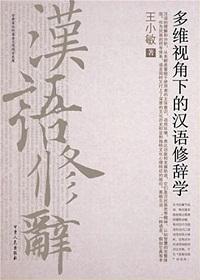 多维视角下的汉语修辞学