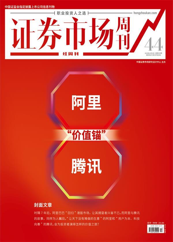 """阿里、腾讯的""""价值锚"""" 证券市场红周刊2019年44期"""