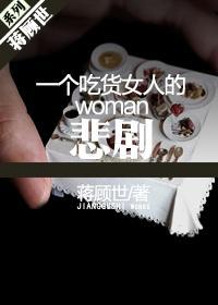 一个吃货女人的悲剧
