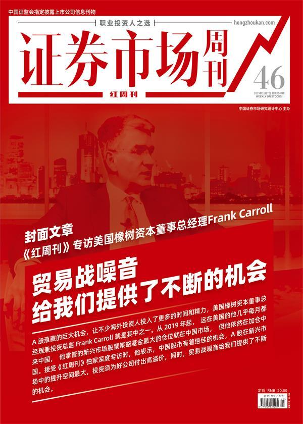 贸易战噪音给我们提供了不断的机会:《红周刊》专访美国橡树资本董事总经理Frank Carroll 证券市场红周刊2019年46期