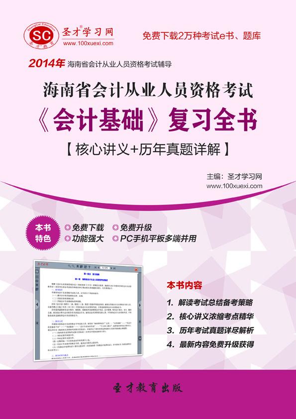 2014年海南省会计从业人员资格考试《会计基础》复习全书【核心讲义+历年真题详解】
