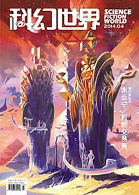 《科幻世界》2014年第4期