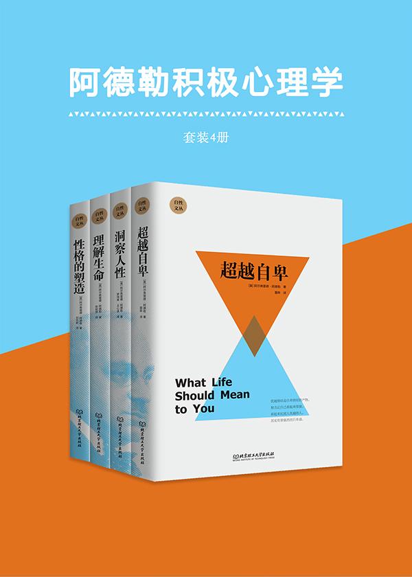 阿德勒积极心理学(套装共4册)
