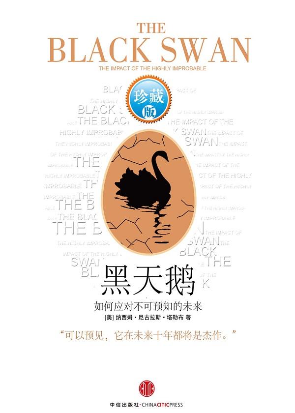 黑天鹅:如何应对不可预知的未来