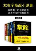 龙在宇商战小说集(全7册)