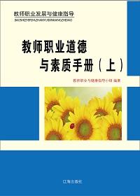 教师职业道德与素质手册(上)
