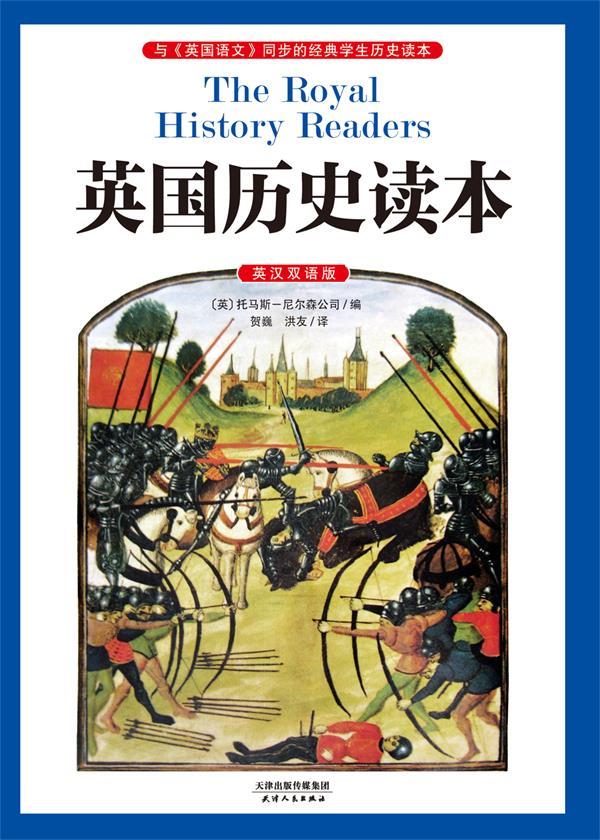 英国历史读本:与《英国语文》同步的经典学生历史读本(英汉双语版)