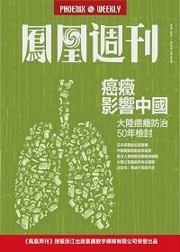 香港凤凰周刊·癌症影响中国