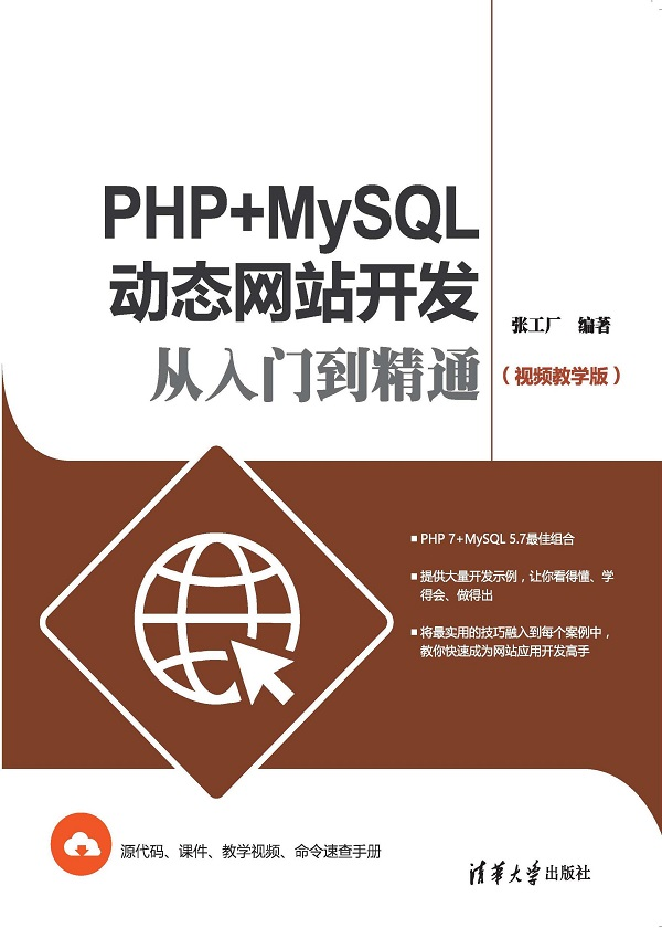PHP+MySQL动态网站开发从入门到精通(视频教学版)