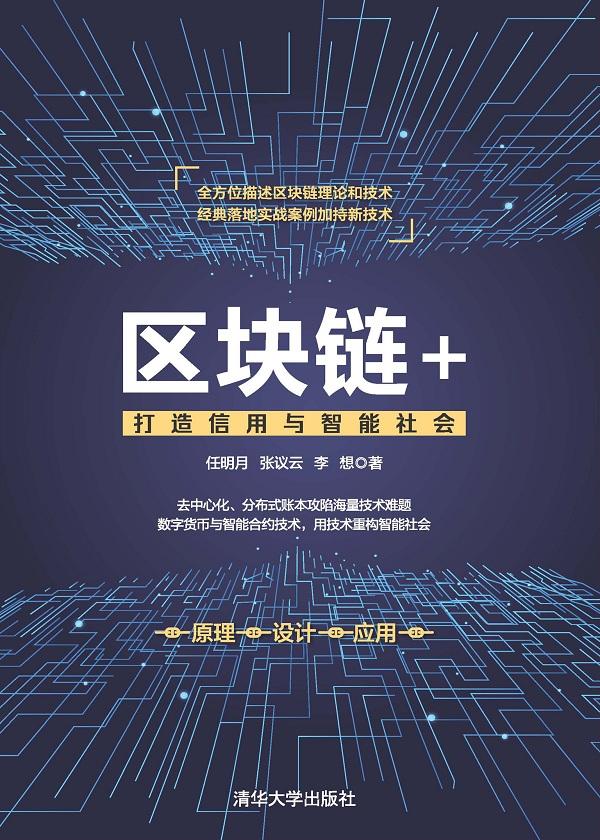 区块链+:打造信用与智能社会